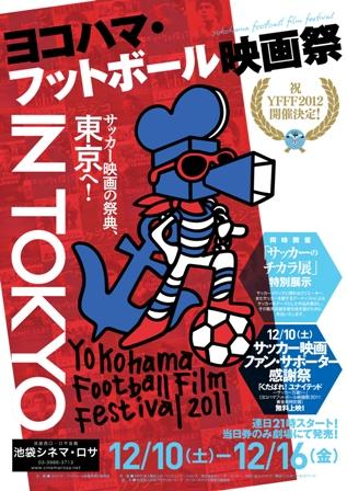 ヨコハマ・フットボール映画祭 IN TOKYO