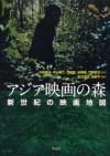 アジア映画の森